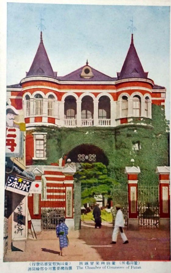 Fusan (Busan) Chamber of Commerce circa 1935