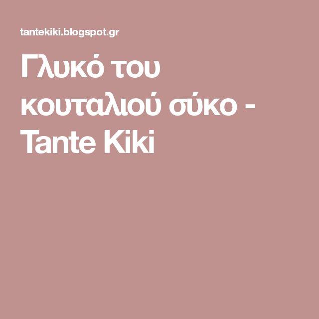 Γλυκό του κουταλιού σύκο - Tante Kiki