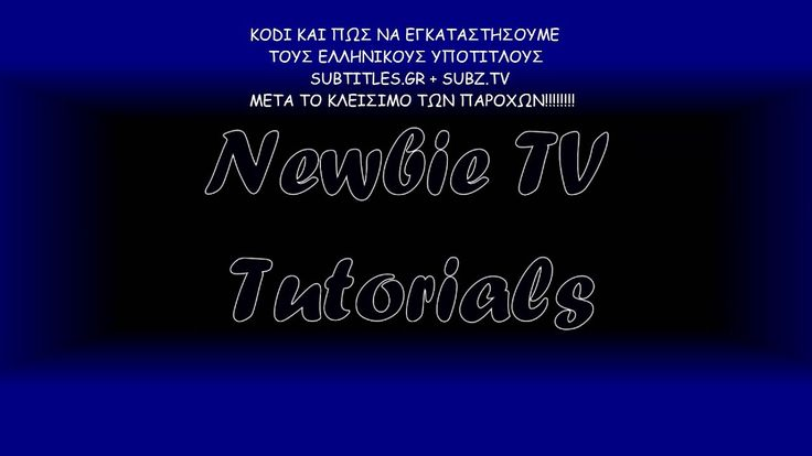 Kodi Updated Tutorial - July 2017 - Ελληνικοί Υπότιτλοι Subtitles gr + S...