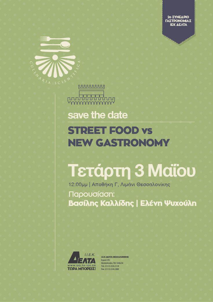 2ο Συνέδριο Γαστρονομίας - Street Food Vs New Gastronomy