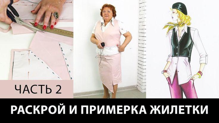Моделирование и раскрой жилетки к асимметричной юбке с подкройным бочком...