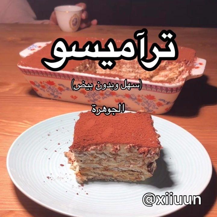 Al Jawhara الجوهرة On Instagram صبآح جميل مثل وجيهكم تيراميسو المقادير ٤ حبات بسكوت شاي ا ي نوع شكول Food Desserts Yummy