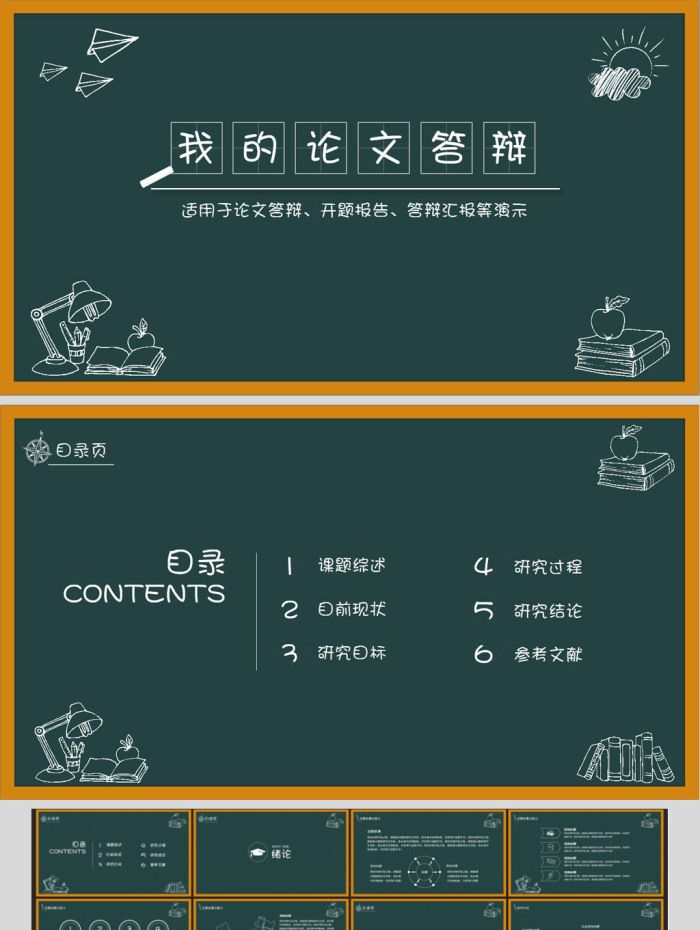 blackboard theme chalk word papers defense powerpoint template