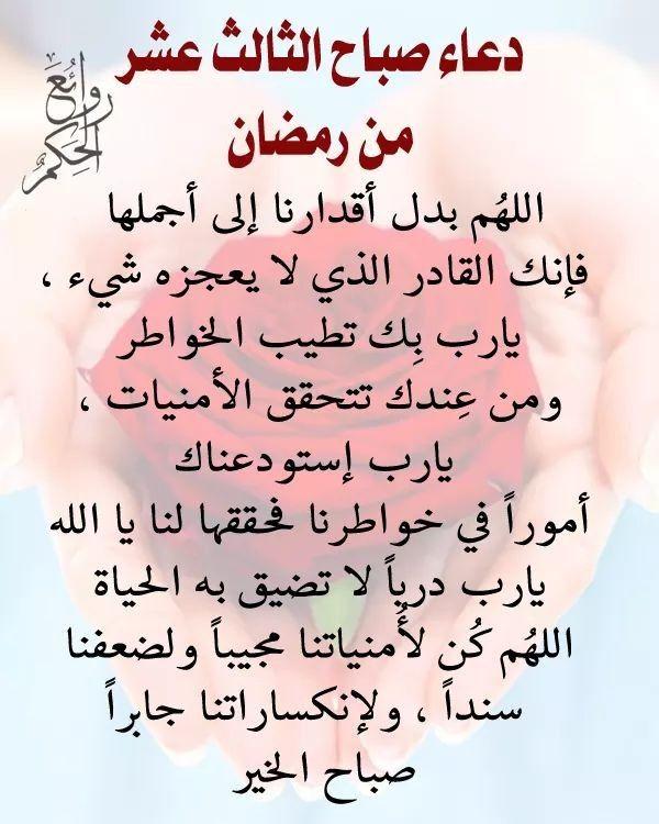 Pin By Abeer Zaidan On Ramadan Doa A In 2021 Islamic Inspirational Quotes Inspirational Quotes Ramadan