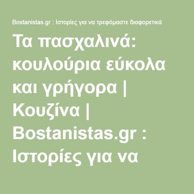 Τα πασχαλινά: κουλούρια εύκολα και γρήγορα   Κουζίνα   Bostanistas.gr : Ιστορίες για να τρεφόμαστε διαφορετικά