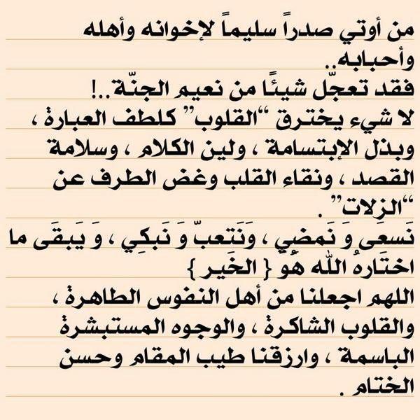 Pin By The Noble Quran On I Love Allah Quran Islam The Prophet Miracles Hadith Heaven Prophets Faith Prayer Dua حكم وعبر احاديث الله اسلام قرآن دعاء Math Sheet Music Math Equations