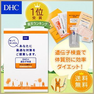 【DHC直販】DHCの遺伝子検査ダイエット対策キット