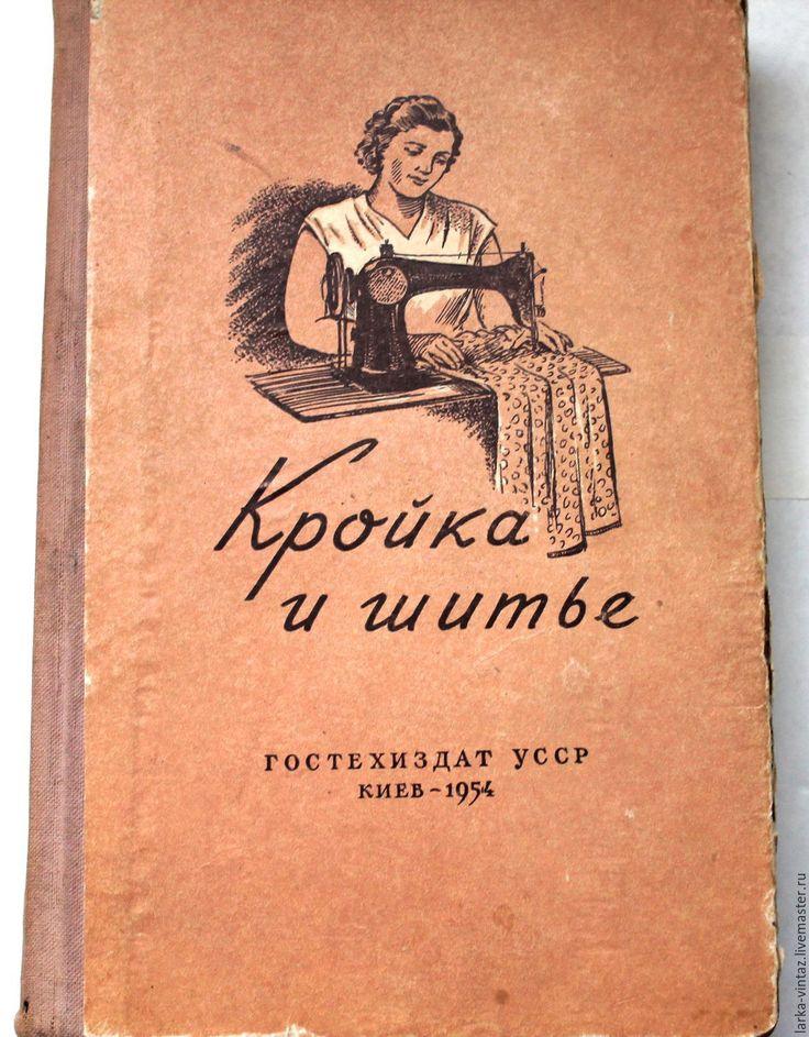 Купить Антикварное издание Книги Кройка и шитье 1954 год - коричневый, книга по рукоделию, книга старая