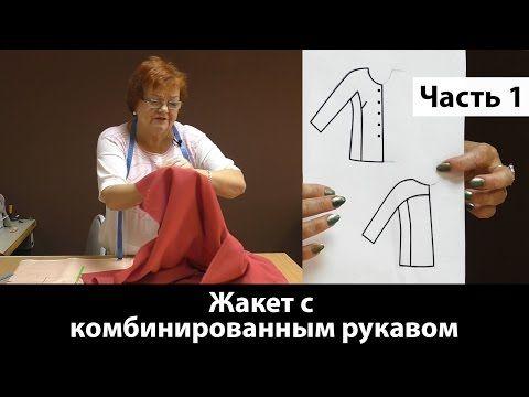Жакет с комбинированным рукавом делаем выкройку часть 1 - YouTube