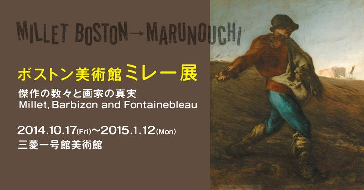 Boston Museum of Art in Marunouchi -- Millet exhibits