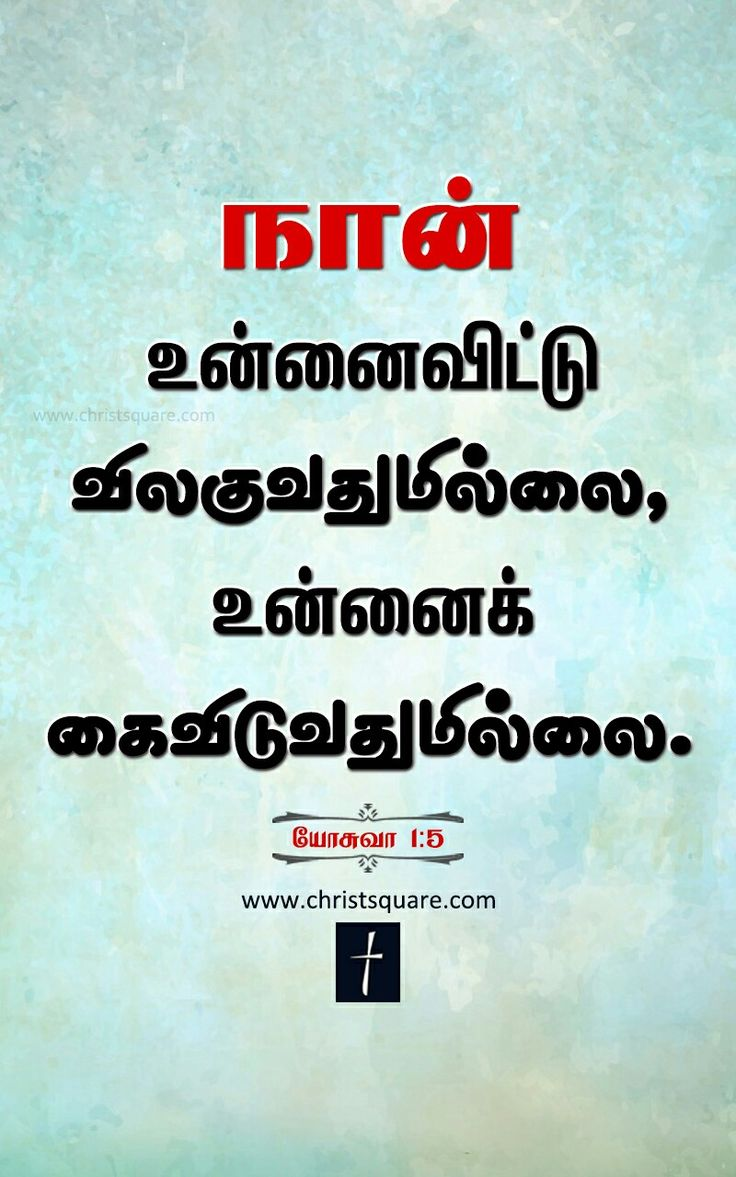 tamil bible words wallpapers - photo #2