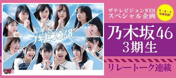 乃木坂46のメンバーが、真の国民的アイドルグループになるべくさまざまな企画に挑戦してきたバラエティー番組の最新シリーズ「NOGIBINGO!8」(日本テレビ)が放送中。これまで1期生、2期生メンバーが、時にクリーム砲を浴び、粉まみれになるな...