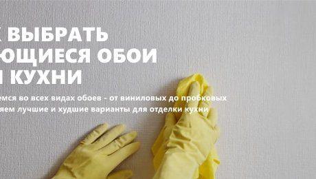 Моющиеся обои на кухне: определяем лучшие и худшие виды (фото)