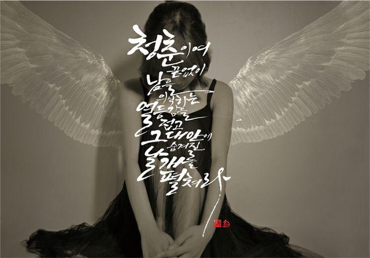 청춘이여, 끝없이 남을 의식하는 열등감을 접고, 그대 안에 숨겨진 날개를 펼쳐라.- 홍진숙 캘리그라피 >> http://me2.do/5IMJwABJ