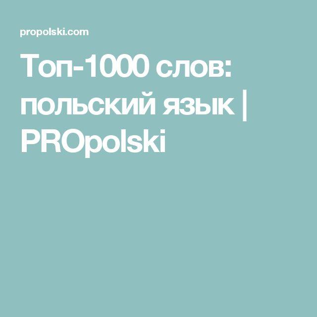 Топ-1000 слов: польский язык | PROpolski