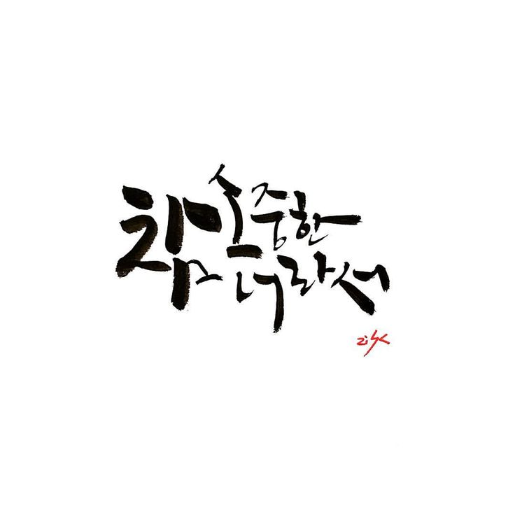 Best images about calligraphy 캘리그라피 on pinterest