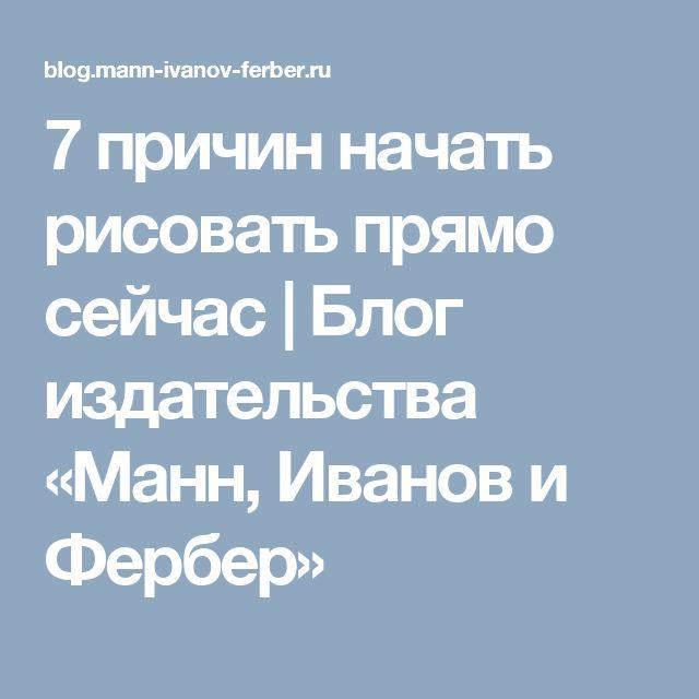 7 причин начать рисовать прямо сейчас   Блог издательства «Манн, Иванов и Фербер»