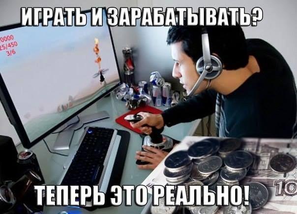 Играй в свои любимые игры и зарабатывай тысячи долларов с просмотров! Игровая индустрия обогнала кинопрокат в России и СНГ!  СОЗДАНА ПЛАТФОРМА, В КОТОРОЙ ОБЪЕДИНЕНЫ ВСЕ ГЕЙМЕРЫ ПЛАНЕТЫ - ПРИМЕРНО 70 % ВСЕХ ПОЛЬЗОВАТЕЛЕЙ ИНТЕРНЕТА. ЭТОТ ОГРОМНЫЙ МИР ГЕЙМЕРОВ С ИХ ОГРОМНЫМ ТОВАРООБОРОТОМ БУДЕТ ПОД ТОБОЙ, ЕСЛИ ВОЙДЕШЬ В МОЮ КОМАНДУ. ВАША ЛИНИЯ 2 МИЛЛИОНА ЧЕЛОВЕК ВНИЗ И ДЕНЬГИ ОТ ВСЕХ! БЕЗ ВСЯКИХ УСЛОВИЙ! Партнерам видеостраница в ПОДАРОК  Жду вас в skype: Ollatuta