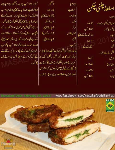 balti chicken recipe by shireen anwer bagara