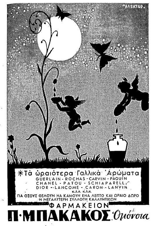 ΜΠΑΚΑΚΟΣ φαρμακείον, 1957