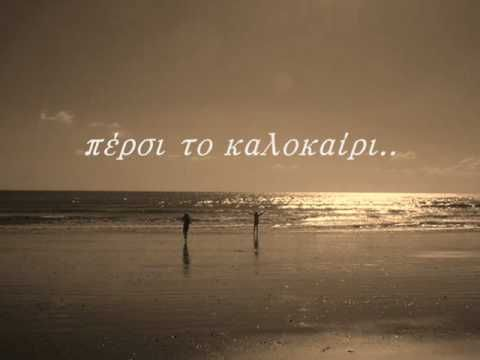 Γλυκά πονούσε το μαχαίρι - Τόλης Βοσκόπουλος
