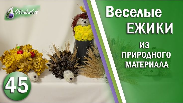 Как Сделать ЕЖИКА Природный материал / Декор дома / Идеи Handmade Diy / ...