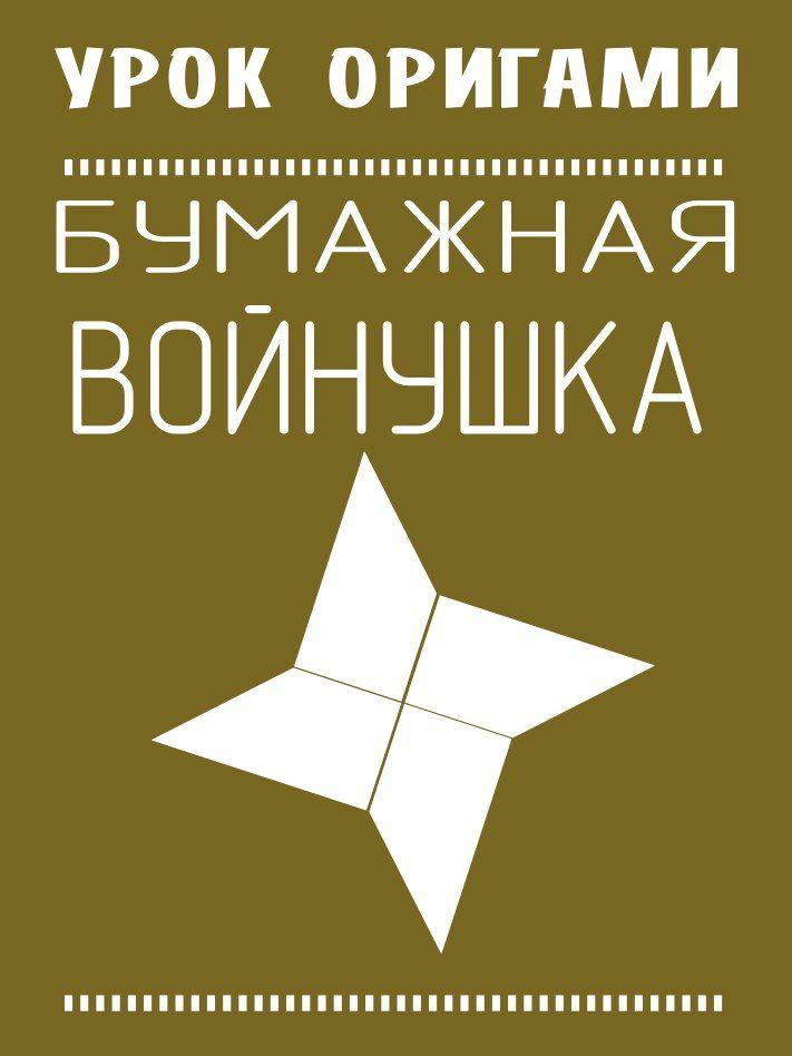 детское конструкторское бюро Постройка
