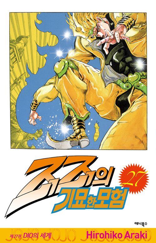 죠죠의 기묘한 모험 27. 아라키 히로히코