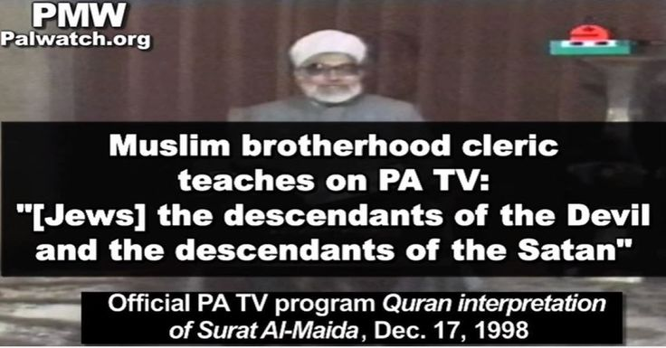 "Jews are ""the descendants of the Devil,"" says Muslim Brotherhood cleric on PA TV Muslim Brotherhood cleric Abd Al-Muiz Al-Satar:  ""They [the Jews] falsified Allah's words, and...  - http://www.factualisrael.com/jews-descendants-devil-says-muslim-brotherhood-cleric-pa-tv/"