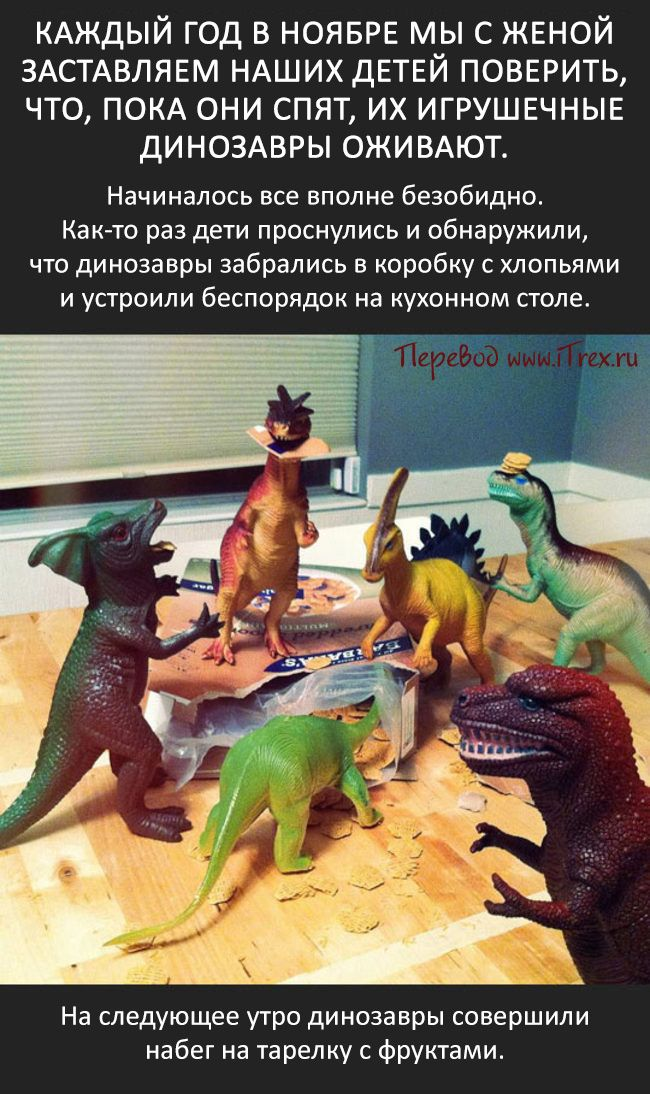 Сегодня эстафетная палочка интересов у Александры Маркановой, руководителя отдела по работе с заказами. Это замечательное напоминание о том, что быть прекрасными родителями совсем несложно, достаточно подключить чуточку фантазии ;) Да и самим время от времени возвращаться в #детство так здорово! :) http://itrex.ru/news/dinasours