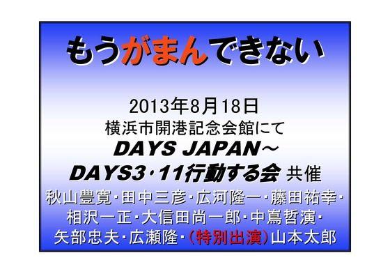 【広瀬隆 講演会資料】8月18日「もうがまんできない」シンポジウム、「行動する会」設立・第一回集会。 : 日々雑感