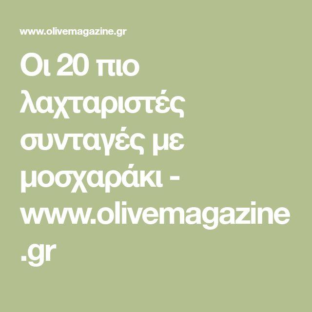 Οι 20 πιο λαχταριστές συνταγές με μοσχαράκι - www.olivemagazine.gr