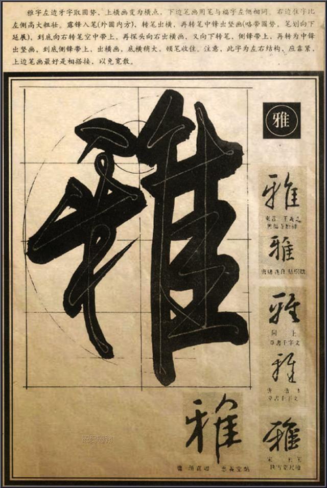 行草筆法·經典解析【雅】