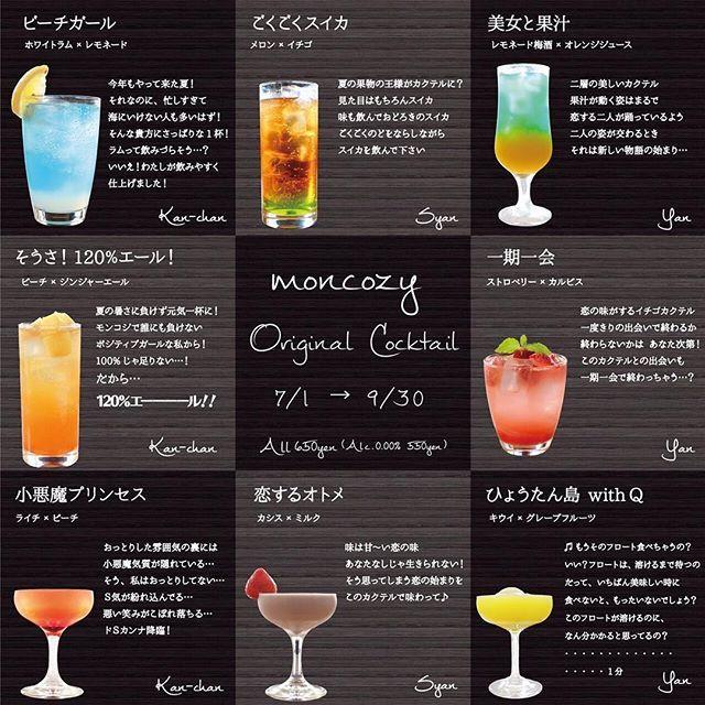 ( ´ ▽ ` )ノ NEWオモンコジオリジナルカクテル出来ました♡ 今回は…夏に飲みたいカクテル♪ * 史上初!コジスタのみでメニュー作ってみました。 店長のを楽しみにしていた方、ごめんなさい!笑 * 今回もかなり個性的なカクテルが…。 コジスタの個性がめちゃくちゃ出てます! ※コジスタとは、モンコジのスタッフの愛称です。 * 期間限定の9月30日まで。 どのカクテルが1位になるのか⁈乞うご期待! * #モンコジ #moncozy #札幌 #白石 #南郷 #南郷7丁目 #なんなな #ダイニングバー #サプライズ #おしゃれ #デザート #スイーツ #締めパフェ #女子会 #肉 #カクテル #ノンアルカクテル充実 #飲み放題 #夜カフェ #貸切可能 #ママ会ランチ