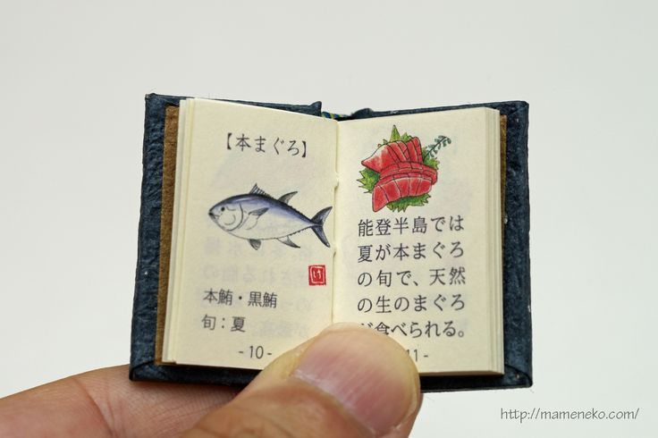 "豆本工房わかいの豆本。『能登のおいしいもの』。能登半島のおいしいものをイラストで紹介。大きさ縦38mm×横28mm。 The miniature book of Bookbinder WAKAI. ""The delicious thing of Noto."" The delicious thing of Noto-Hanto is introduced with an illustration. Sizes are 38 mm x 28 mm."