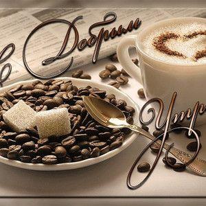 С добрым утром картинка с кофе
