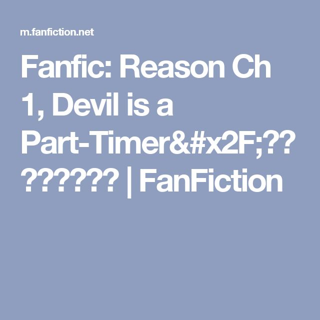 Fanfic: Reason Ch 1, Devil is a Part-Timer/はたらく魔王さま | FanFiction