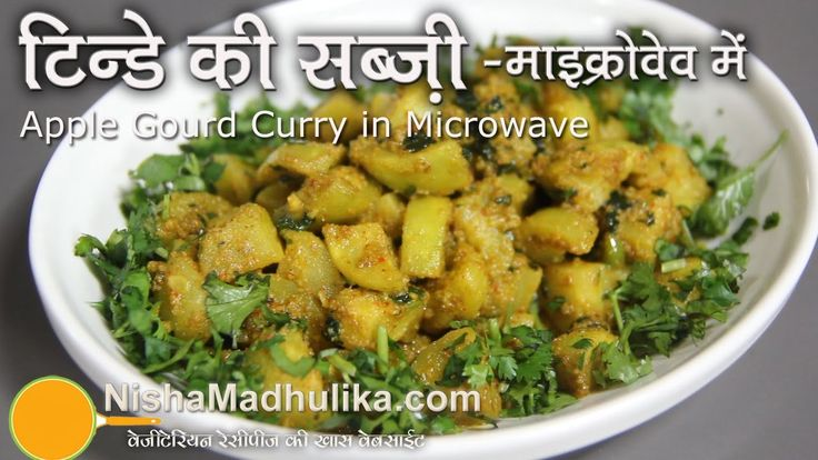 Tinda Masala Recipe in Microwave -