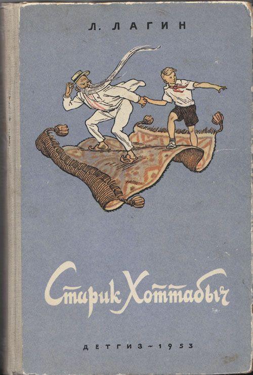 Лагин Л. «Старик Хоттабыч». Иллюстрации - Г. Вальк. - 1953 г.