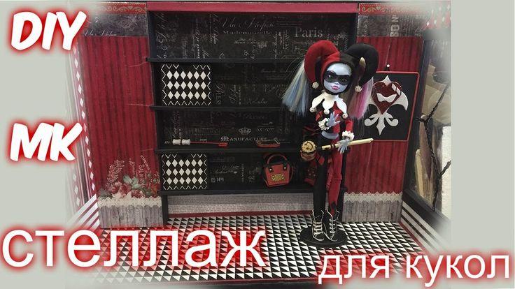 Как сделать шкаф для кукол. Как сделать стеллаж для кукол СВОИМИ РУКАМИ....