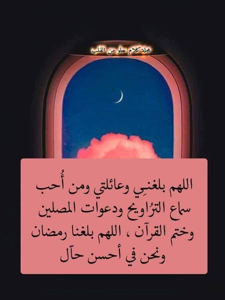 Pin By فلسطينية ولي الفخر On هل هلالك يا شهر الخير Poster Movie Posters Tui