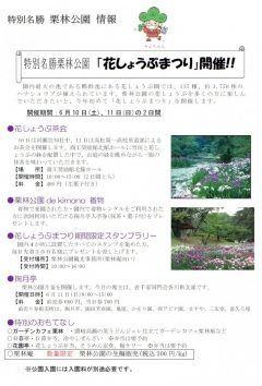 2017年6月10日(土)11日(日) 特別名勝栗林公園にて花しょうぶまつりが開催されます   園内最大の池である群鴨池にある花しょうぶ園では137種約3750株の ハナショウブが植えられています  栗林公園の花しょうぶを多くの方に楽しん でいただきたいと今年初めて花しょうぶまつりを開催します    花しょうぶ茶会 10日は河瀬宗知社中11日は高松第一高校茶道部による お茶会を開催します 商工奨励館北館ホールに竹垣と花しょうぶの鉢を配置した中でお庭の緑を眺めながら一服の抹茶を味わっていただきます 場所商工奨励館北館ホール 開催時間10時15時2日間とも 料金400円生菓子付き  箏尺八篠笛演奏 11日は商工奨励館北館和室において箏尺八篠笛の演奏を行います 心地よい和の音色をお楽しみください 場所商工奨励館北館和室 開催時間10時15時 箏演奏木村園代山田路子 尺八篠笛演奏寺石路山  栗林公園 de kimono 着物 着物で来園された方園内で着物レンタルをご利用された方に次回利用いただける掬月亭 入亭券抹茶菓子付を東門券売所北門券売所着物レンタルの場所にてプレゼント します…