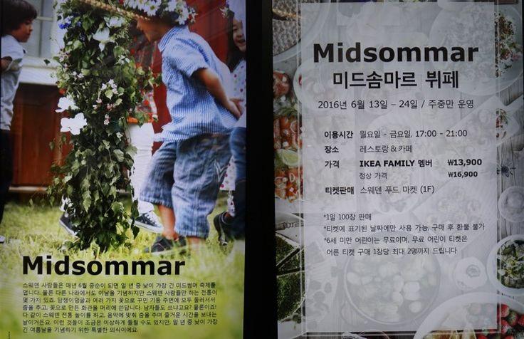 이케아 광명 2016 패밀리 멤버세일 (6/9) & 미드솜마르 세일 (6/10~28) : 네이버 블로그
