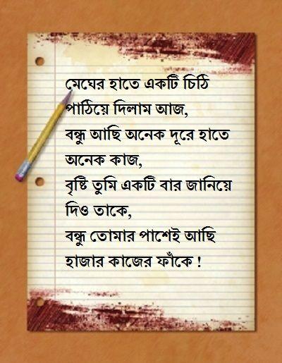 Bangla Romantic Sms Kobita Mixed Version Quotes Quotations