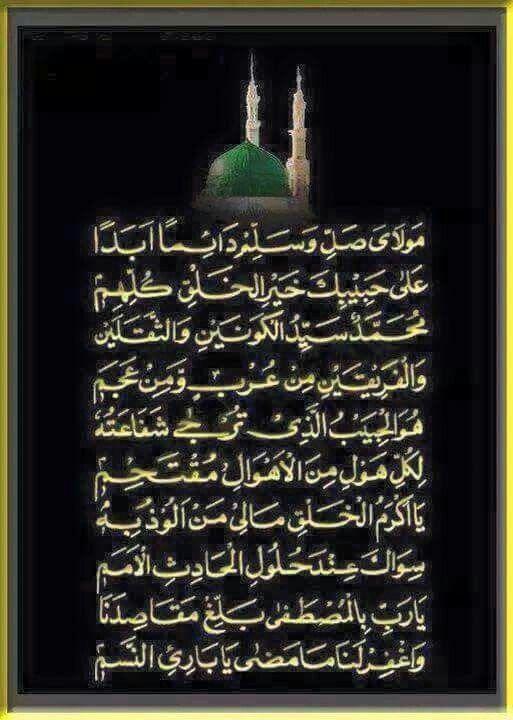 MiDhAt-e-RaSoOL  ( SaLLaLLaHo ALyHy Wa'aLyHy WaSaLLaM )