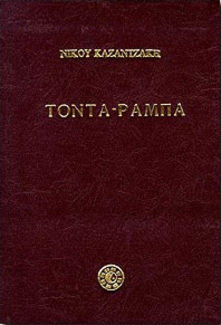 ΤΟΝΤΑ ΡΑΜΠΑ