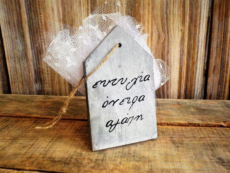 Μπομπονιέρα με ξύλινο σπιτάκι και ευχές στα ελληνικά!
