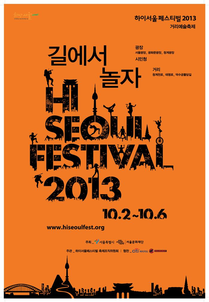 Hi Seoul Festival Poster (photo courtesy of Seoul City)