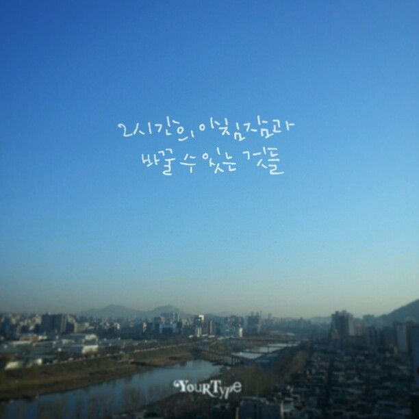 #한글 #캘리그라피 #손글씨 #펜글씨 #아침 #유어타입 #korean #typography #calligraphy #handwriting #font #lettering #morning #yourtype 쾌적한 버스공간 탁트인 도로 조용한 사무실 열심히 살고 있다는 자존감