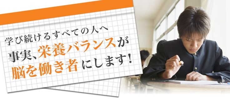 20120201_大塚製薬_栄養バランスが脳を働き者に!大塚製薬×東北大学